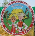 19 июня в д.Чигиринка Кировского района состоится региональный фестиваль сена «Сенофест - 2021»