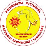 28 августа 2021 года в г.п.Краснополье состоится региональный фестиваль народных промыслов и ремесел «Краснапльскі глечык»