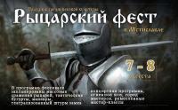 Фестиваль средневековой культуры «Рыцарский фест в Мстиславле – 2021» пройдет 7-8 августа на Замковой горе в Мстиславле