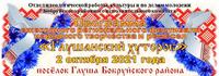 2 октября в Бобруйском районе состоится ежегодный региональный фестиваль народного творчества и ремесел «Глушанский хуторок»