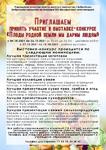 С 7 по 15 октября в Бобруйске пройдет выставка-конкурс «Плоды родной земли мы дарим людям»