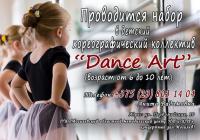 Проводится набор детей в возрасте от 6 до 10 лет в хореографический коллектив «Dance Art»