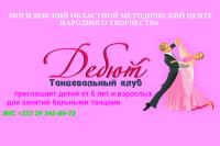 Проводится набор детей от 6 лет и взрослых для занятий бальными танцами в танцевальный клуб «Дебют»
