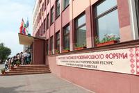 ІІ Международный форум «Традиционная культура как стратегический ресурс устойчивого развития общества»