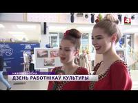 17 октября во Дворце культуры области работников культуры поздравили с их профессиональным праздником