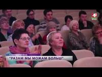 16 декабря в Могилевском областном методическом центре НТ и КПР прошел концерт творчества инвалидов «Вместе мы сможем больше»