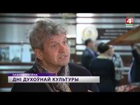 В Могилеве 12-13 октября прошли Дни духовной культуры России в Беларуси