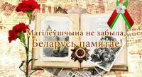 Магілеўшчына не забыла, Беларусь Памятае!