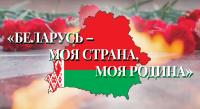 Беларусь – моя страна, моя родина