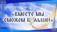 В Могилевском областном методическом центре народного творчества прошел областной фестиваль творчества инвалидов «Вместе мы сможем больше!»