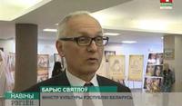 Министр культуры Борис Светлов о Могилёвском областном методическом центре