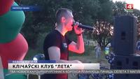 Молодежный фестиваль «Клуб «Лето» впервые прошел в Кличиве